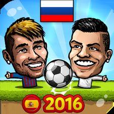 Igri испанская лига по футболу